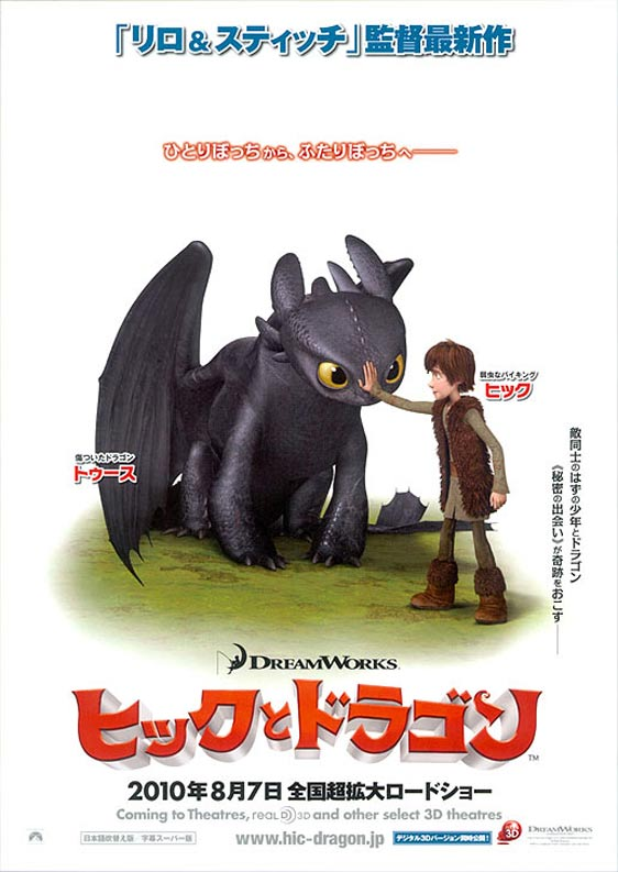 How to Train Your Dragon Poster #4 of 10