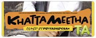 Khatta Meetha: TV Spot - Dia