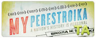 My Perestroika: Feature Trailer