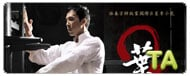 Ip Man 2: Teaser Trailer