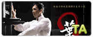 Ip Man 2: Feature Trailer