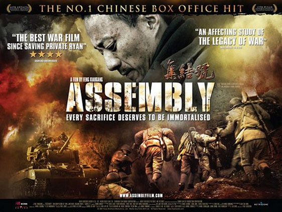 Assembly (Ji jie hao) Poster