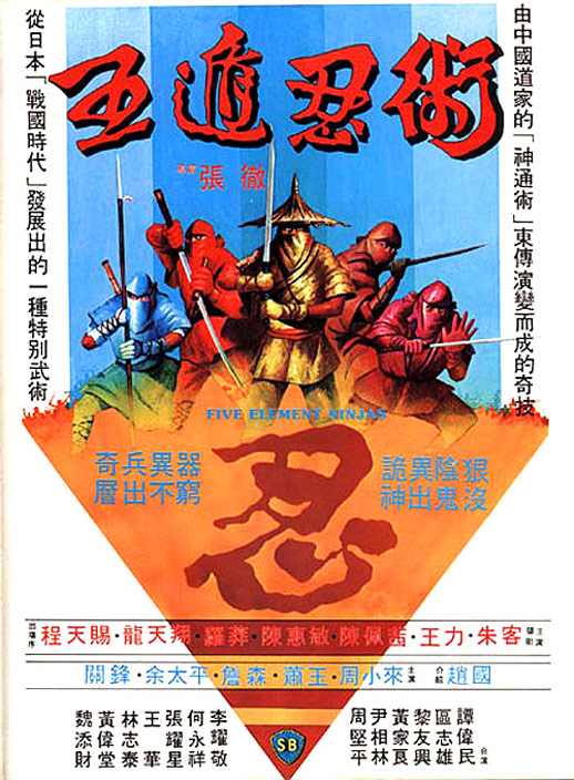 Five Element Ninjas (Ren zhe wu di) Poster