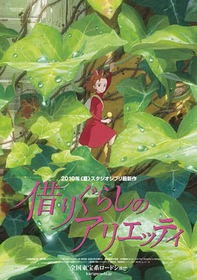 The Borrower Arrietty Poster