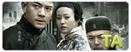Empire of Silver (Baiyin diguo): Trailer