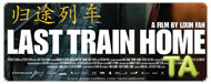 Last Train Home: Theatrical Trailer