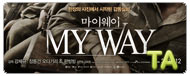 My Way (Mai Wei): Teaser Trailer
