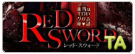 Red Sword: Red Band Trailer