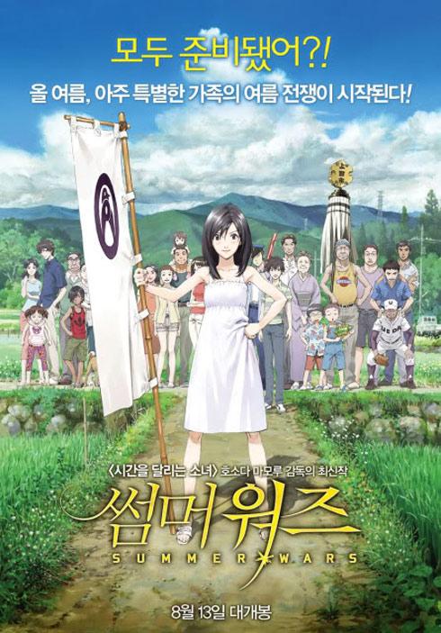 Summer Wars (Sama Wozu) Poster
