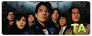 20th Century Boys 1: Beginning of the End: Trailer