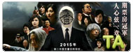 20th Century Boys 2: The Last Hope: Trailer