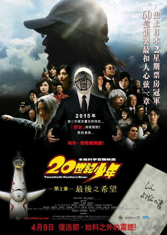 20th Century Boys 2: The Last Hope Poster